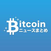 ビットコイン最新情報まとめ - 仮想通貨(ビットコイン) icon