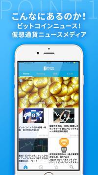 ビットコイン最新情報まとめ - 仮想通貨(ビットコイン) poster