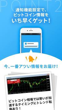 ビットコイン最新情報まとめ - 仮想通貨(ビットコイン) screenshot 1