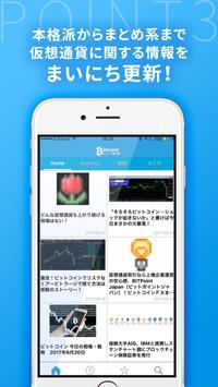 ビットコイン最新情報まとめ - 仮想通貨(ビットコイン) screenshot 2