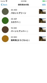 Home Palette screenshot 2