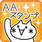 AAスタンプ スタンプみたいに使えるアスキーアート icon