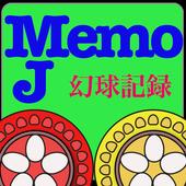 メモJ MJ幻球戦記録【プロ卓・幻球バトル・最強位バトル】 icon