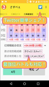 メモJ MJ幻球戦記録【プロ卓・幻球バトル・最強位バトル】 apk screenshot