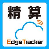 Icona Edge Tracker 経費精算