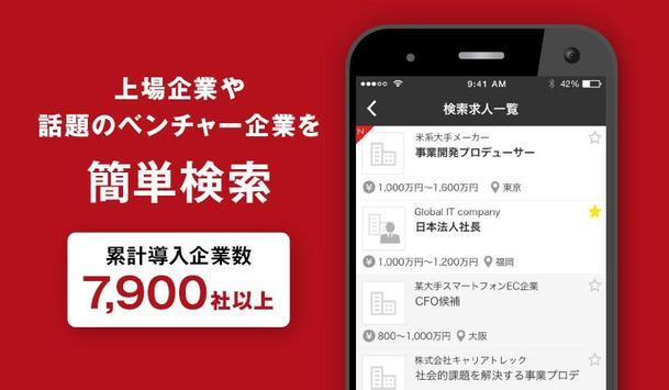 転職・求人情報はビズリーチ/正社員の仕事探し転職サイト 転職情報・求人検索ができる転職アプリ apk screenshot