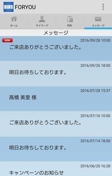 Hair&Face FORYOU Shizuoka公式アプリ apk screenshot