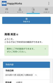 HappyWorks・ぜくう専用アプリ poster