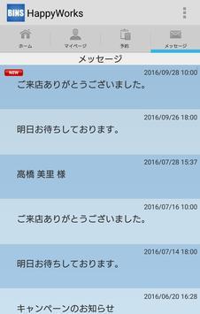 HappyWorks・ぜくう専用アプリ screenshot 1