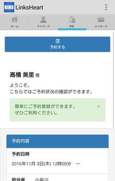 LinksHeart予約 poster