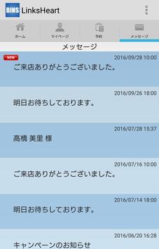 LinksHeart予約 screenshot 1