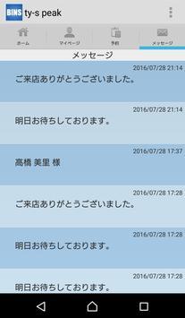 ティーズピーク apk screenshot