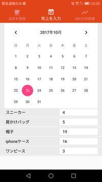 シンプル売上管理 apk screenshot