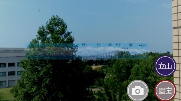 どこでも立山 screenshot 2