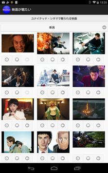 映画が観たい screenshot 1