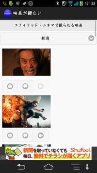 映画が観たい screenshot 4