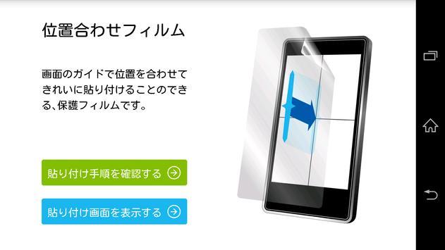 フィルムガイド apk screenshot