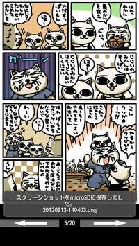 ねこぢるうどん - 無料コミック - apk screenshot