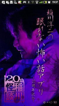 稲川淳二の眠れない怖い話アプリ - 20周年記念 - poster