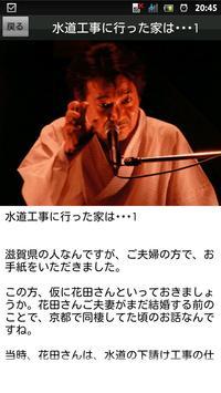 稲川淳二の眠れない怖い話アプリ - 20周年記念 - apk screenshot