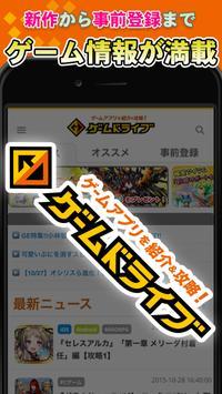ゲームドライブ◆新作・人気スマホゲームアプリ情報&攻略 poster