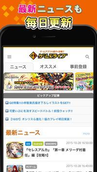 ゲームドライブ◆新作・人気スマホゲームアプリ情報&攻略 apk screenshot