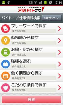 アルバイト探し、求人情報ならアルバイトナウ! apk screenshot