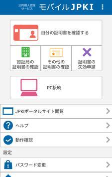JPKI利用者ソフト poster