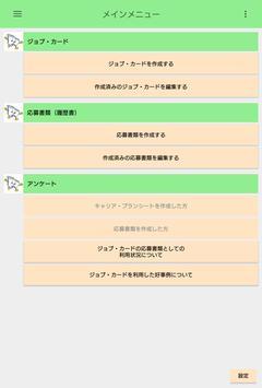 ジョブ・カード作成支援アプリ apk screenshot