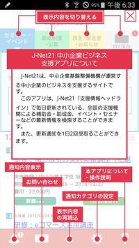 J-Net21中小企業支援情報ピックアップ poster