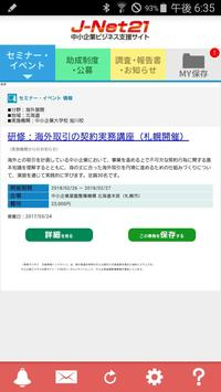 J-Net21中小企業支援情報ピックアップ apk screenshot