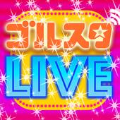 中高生限定生ライブ【ゴルスタLIVE】(ゴルスタライブ) icon