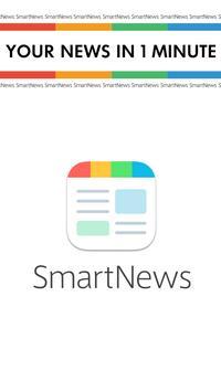スマートニュース - 無料でニュースや天気・地震・エンタメ速報もすぐ届く満足度No.1ニュースアプリ apk スクリーンショット