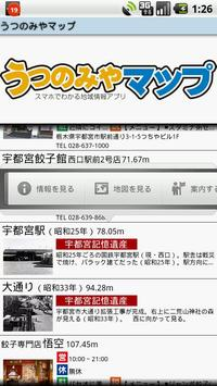 うつのみやマップ screenshot 1