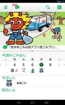 茨木市ごみ分別アプリ 茨ごみプリ apk screenshot
