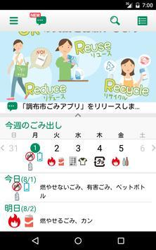 調布市ごみアプリ apk screenshot
