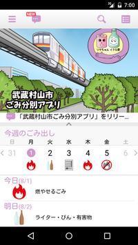 武蔵村山市ごみ分別アプリ poster
