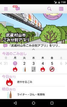 武蔵村山市ごみ分別アプリ apk screenshot