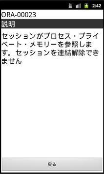 ORACLEエラー検索 screenshot 2