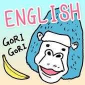 ゴリゴリ英単語(英語学習アプリ) icon