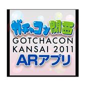 ガチャコン関西2011 ARアプリ icon