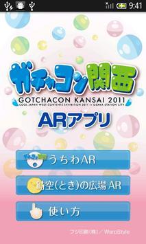 ガチャコン関西2011 ARアプリ poster