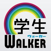 学生ウォーカー アプリ icon