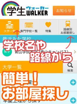学生ウォーカー アプリ poster