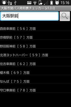 大阪市営バス時刻表チェッカー apk screenshot