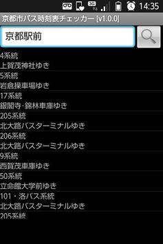 京都市バス時刻表チェッカー screenshot 1