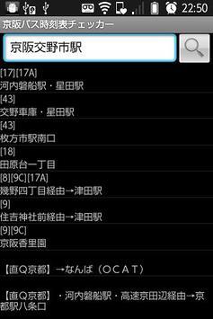 京阪バス時刻表チェッカー apk screenshot