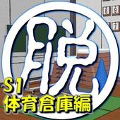 脱出倶楽部S1体育倉庫編【体験版】 icon