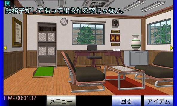 脱出倶楽部S1校長室編:体験版 apk screenshot