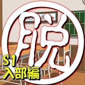 脱出倶楽部S1入部編ー体験版 icon